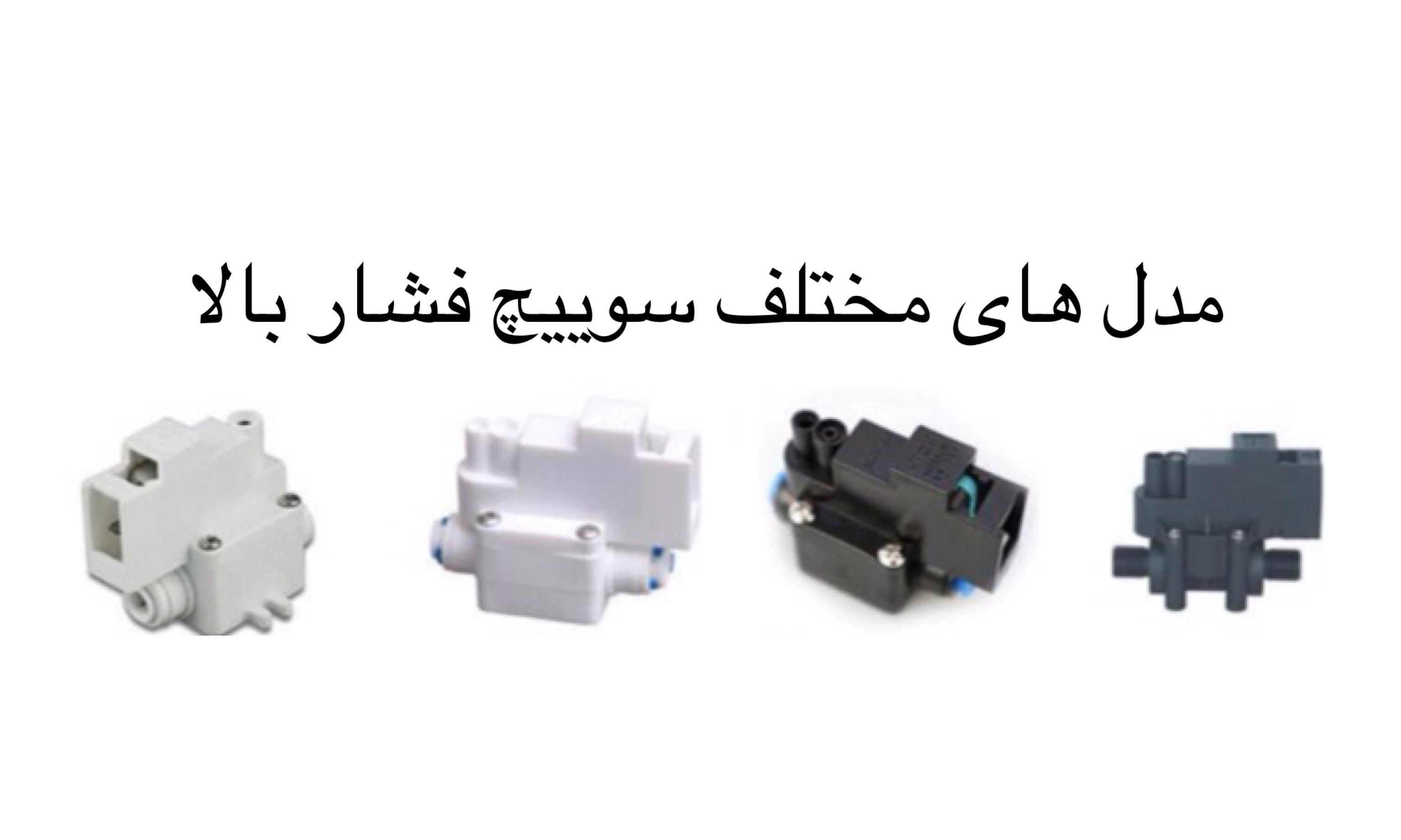 سنسورهای پرشر و لوپرشر تصفیه آب